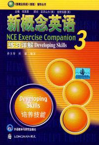 新概念英语(3)练习详解