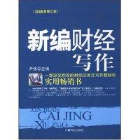 新编财经写作(2006年修订本)