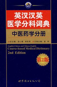 英汉汉英医学分科词典——中药学分册