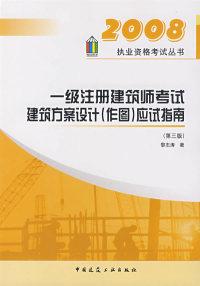 2008一级注册建筑师考试建筑方案设计(作图)应试指南(第三版)