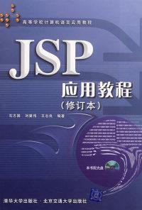 JSP应用教程(修订本)