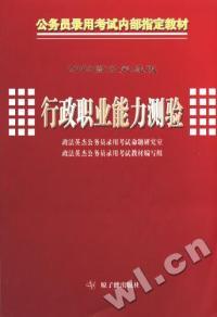 2009高究突破版-行政职业能力测验/公务员录用考试内部指定教材