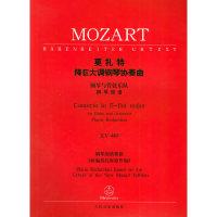 莫扎特降E大调钢琴协奏曲:钢琴与管弦乐队(钢琴缩谱)KV449
