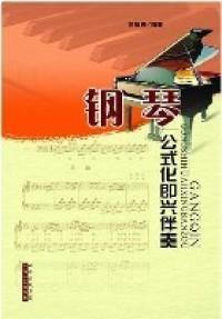 钢琴公式化即兴伴奏(内容一致 印次 封面 原价不同 统一售价 随机发货)