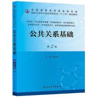 公共关系基础(第二版/高职药学/十二五规划)