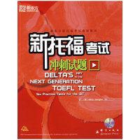 新托福考试冲刺试题——新东方大愚英语学习丛书