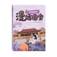 走,去博物馆—漫话国宝系列:南京博物院