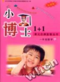 单元自测套餐丛书-小博士1+1一年级数学.下