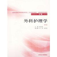 外科护理学 第2版