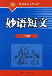 悦读英语系列丛书_妙语短文(中级篇)