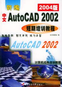 新编中文AutoCAD 2002短期培训教程(2004版)——计算机经典培训教程