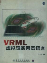 VRML虚拟现实网页语言