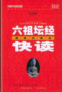 六祖坛经快读:佛学的革命