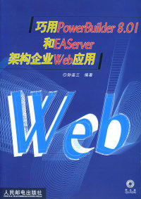 巧用PowerBuilder 8.01和EAServer架构企业Web应用(含CD-ROM光盘一张)
