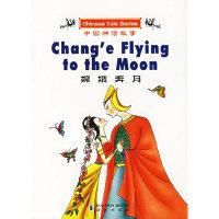 嫦娥奔月——中国神话故事(英汉对照)
