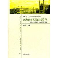 高级商务英语阅读教程-剑桥商务英语证书考试阅读训练