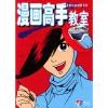 漫画绘画精研系列--漫画高手教室
