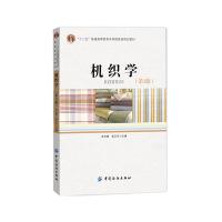 机织学-(第2版)