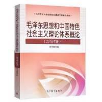 毛泽东思想和中国特色��会主义理论体系概论(2018年版)