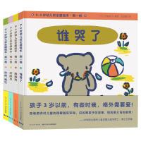 0-3岁幼儿安全感绘本·抱一抱(全4册)