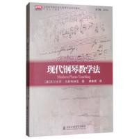 方百里钢琴教学法/全国高等院校音乐教育专业系列教材