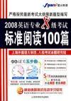 2008英语专业8级考试标准阅读100篇