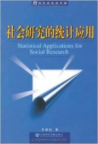 社会研究的统计应用
