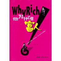 他为什么是富人(精装)特价书