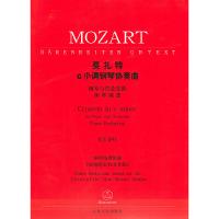 莫扎特c小调钢琴协奏曲:钢琴与管弦乐队(钢琴缩谱)KV491