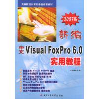 新编中文Visual FoxPro实用教程