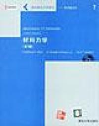 材料力学(第3版)
