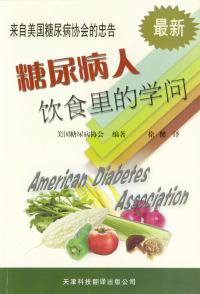 糖尿病人饮食里的学问