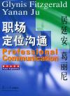 职场定位沟通