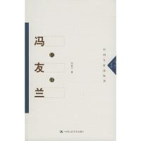 冯友兰自述——中国人自述丛书