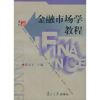 金融市场学教程