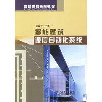 智能建筑通信自动化系统(智能建筑系列教材)
