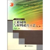 工程材料与材料成形工艺(第二版)