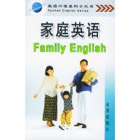 家庭英语(含1磁带)