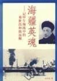 海疆英魂:记甲午海战中的邓世昌和致远舰