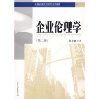 企业伦理学(第二版)