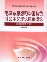 毛泽东思想和中国特色社会主义理论体系概论(2009年修订版)