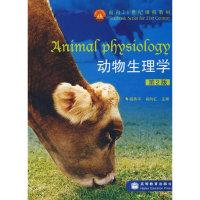 动物生理学(第2版)