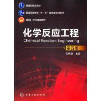 化学反应工程(朱炳辰)(第五版)