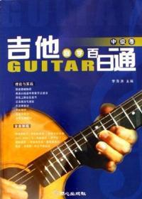 吉他自学百日通(中级卷)