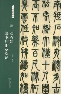 清:邓石如 篆书庐山草堂记/名碑名帖经典
