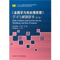 《金属学与热处理原理》学习与解题指导(第2版)