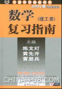 2007考研数学复习指南(理工类)