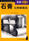 石膏几何体画法