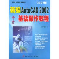 新编中文AutoCAD 2002基础操作教程(2004版)——高职高专计算机课程教材