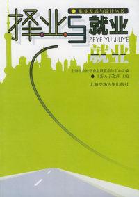 择业与就业——职业发展与设计丛书